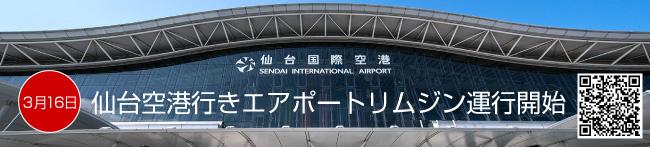 2018年3月16日(土)仙台空港エアポートリムジン運行開始