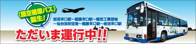 2016年8月1日(月)仙台バスより〈臨空巡環バス〉誕生!