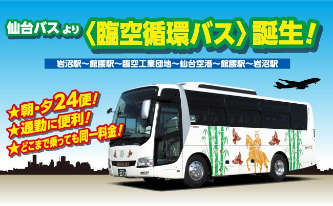 仙台バスより〈臨空巡環バス〉誕生!