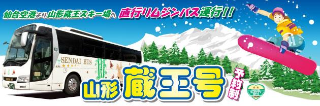 仙台空港より山形蔵王スキー場へ直行リムジンバス運行!!予約制 山形蔵王号