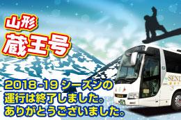 山形蔵王号 2018年12月15日より2019年4月4日まで運行